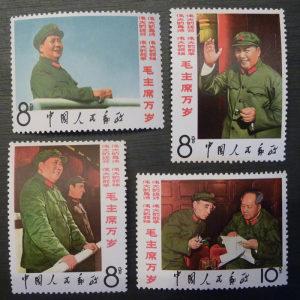 Chińskie znaczki pocztowe sklep filatelistyczny. Znaczki chinskie
